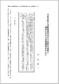 国連女性差別撤廃委員会の日本報告審査-雇用における差別撤廃を中心に