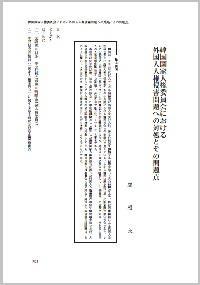 韓国国家人権委員会における外国人人権侵害問題への対処とその問題点