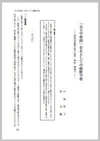 「公立学校的」存在としての朝鮮学校-愛知県朝鮮学校の新設・移転・統廃合