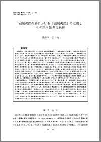 強制失踪条約における「強制失踪」の定義とその国内犯罪化義務