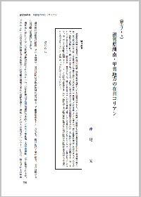 滋賀県湖南・甲賀地方の在日コリアン