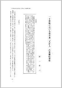 一七世紀における清水坂「犬神人」の基礎的考察